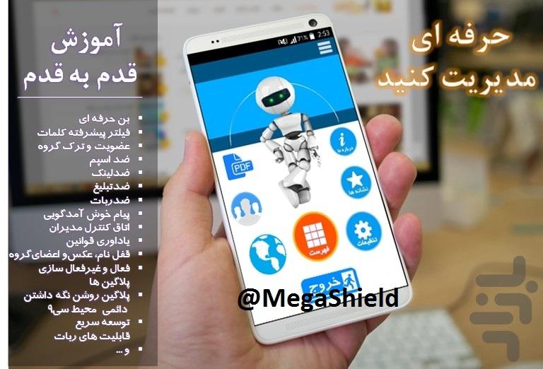 ربات مدیریتی و ضد اسپم گروه تلگرام